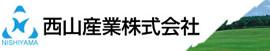 西山産業株式会社