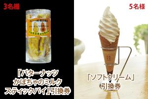 スティックパイとアイスクリーム