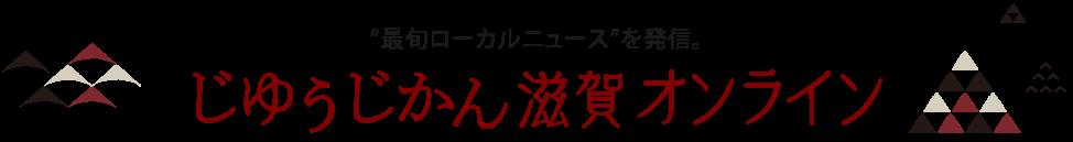 じゆうじかん滋賀オンライン