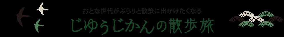 滋賀の散歩旅