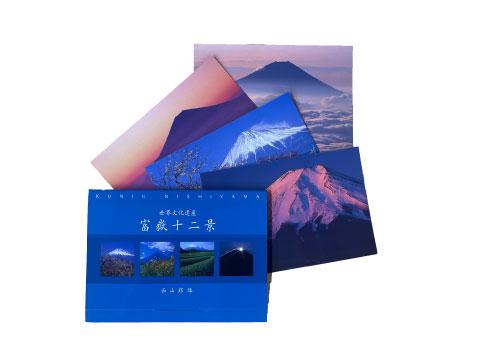 西山邦雄さんの絵葉書 「富嶽十二景」Vol.1